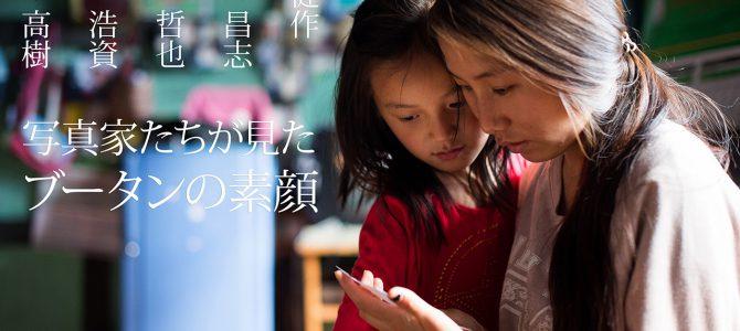 トークイベント「写真家たちが見たブータンの素顔」@モンベル渋谷店のお知らせ