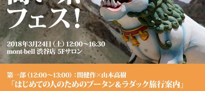 「標高高い系フェス!」開催のお知らせ