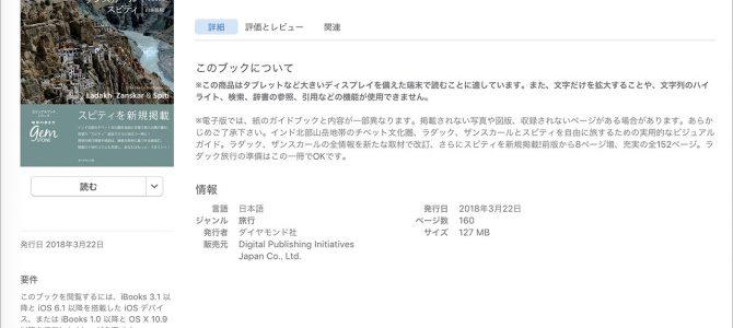 「ラダック ザンスカール スピティ[増補改訂版]」電子書籍も発売中!