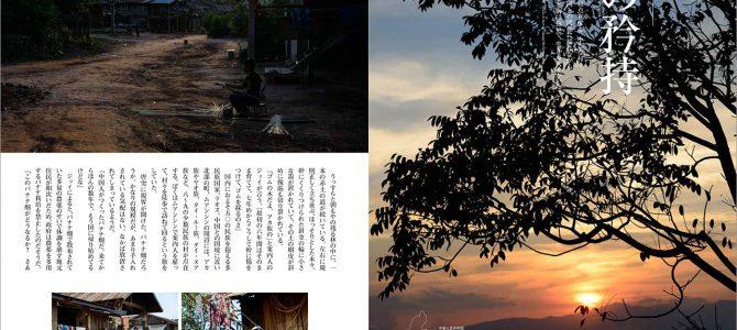 雑誌「地上」へのラオス写真記事の寄稿のお知らせ