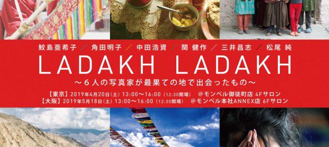 「LADAKH LADAKH」刊行記念トークイベント(東京・大阪)開催決定!
