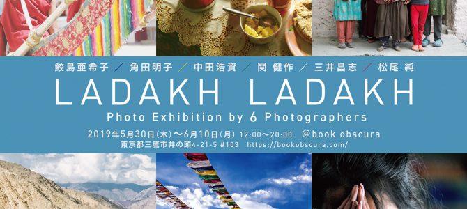 「LADAKH LADAKH」刊行記念写真展開催のお知らせ