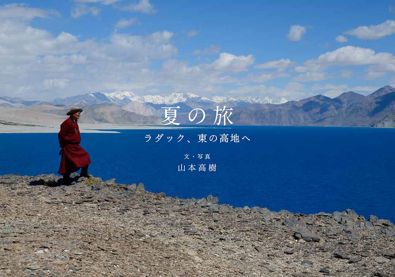 『冬の旅』特典:限定ミニ写真集『夏の旅 ラダック、東の高地へ』