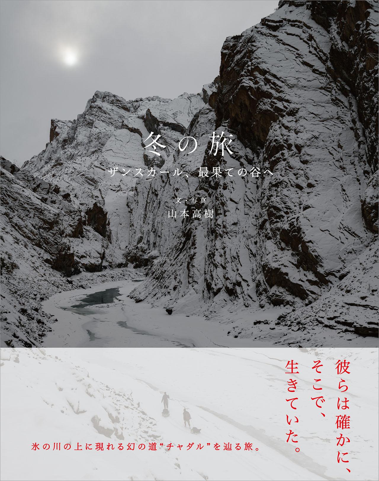 『冬の旅 ザンスカール、最果ての谷へ』