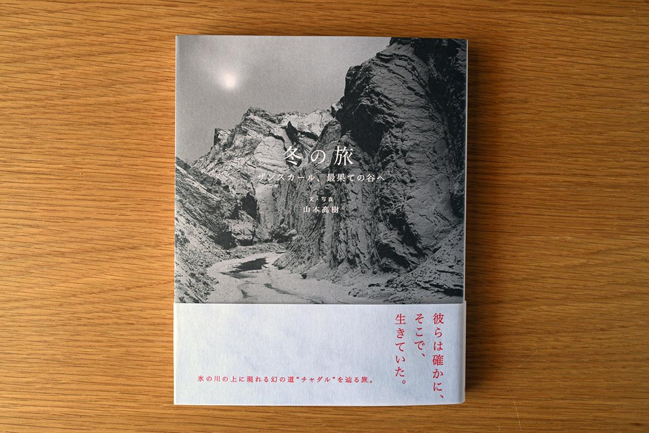『冬の旅 ザンスカール、最果ての谷へ』完成しました!