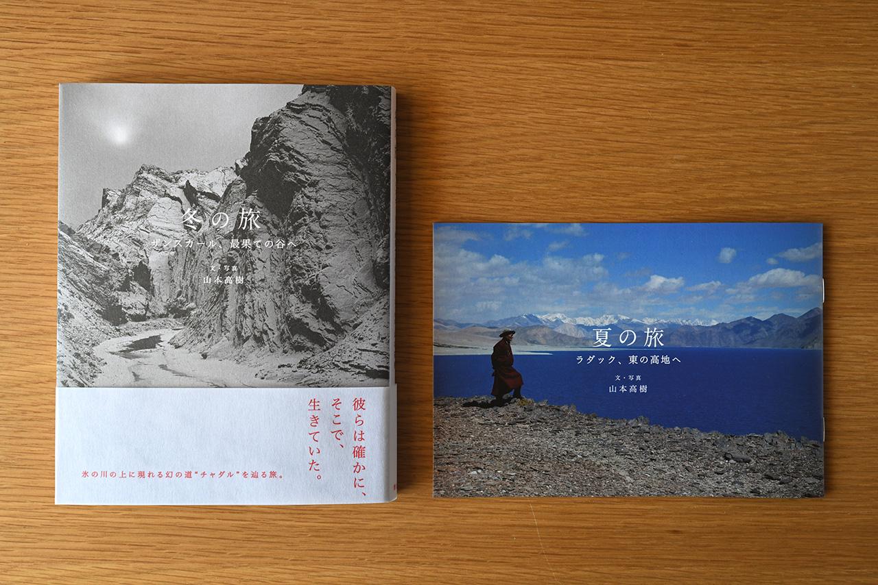 『冬の旅 ザンスカール、最果ての谷へ』写真展示@書泉グランデのお知らせ