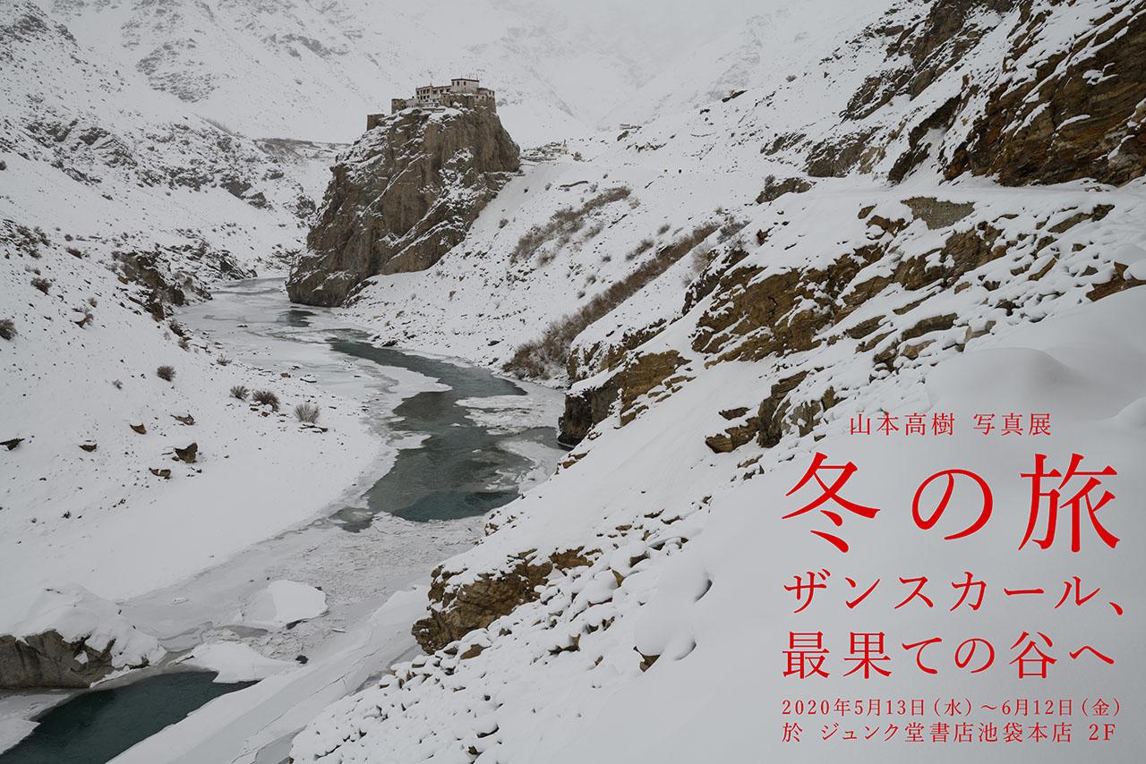 『冬の旅 ザンスカール、最果ての谷へ』写真展開催のお知らせ