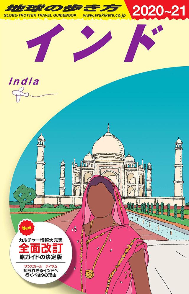 「地球の歩き方インド・公開打ち上げ」開催のお知らせ