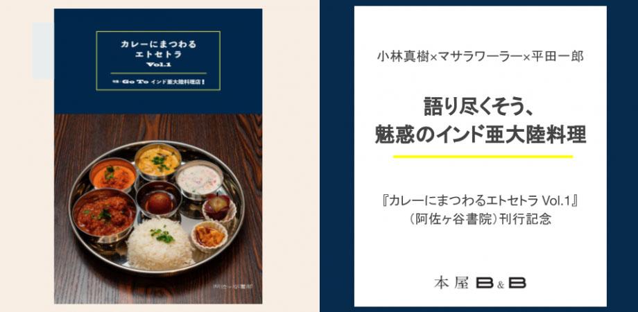 『カレーにまつわるエトセトラ Vol.1』刊行記念オンライントークイベントのお知らせ