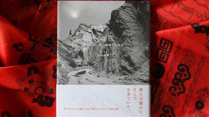 『冬の旅 ザンスカール、最果ての谷へ』が第6回「斎藤茂太賞」を受賞しました!