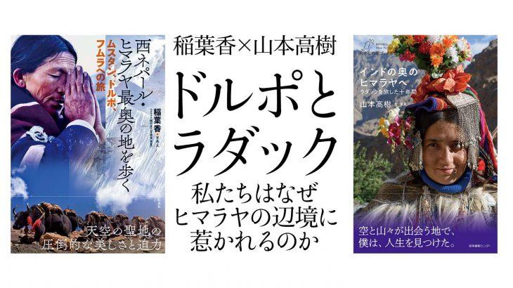 稲葉香×山本高樹「ドルポとラダック 私たちはなぜヒマラヤの辺境に惹かれるのか」