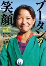 関健作「ブータンの笑顔 新米教師が、ブータンの子どもたちと過ごした3年間」